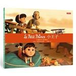 小王子電影書•追尋版