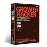 成長駭客Growth Hacker - 未來十年最被需要的新型人才,用低成本的創意思考和分析技術,讓創業公司的用戶、流量與營收成長翻倍