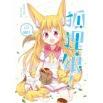 狐狸娘(01)