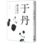 于丹:趣品漢字
