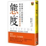 態度:吳軍博士的啟迪家書,教你成功人生的關鍵思維