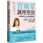 賀爾蒙調理聖經:哈佛醫師的全方位賀爾蒙療癒法,西方醫學x漢方草藥,告別老化、肥胖、憂鬱,有效平衡身心
