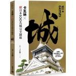 卡瓦納x續日本100名城完全制霸(附《攻城筆記》小冊)