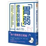 胃弱使用說明書:解除消化不良、胃食道逆流、胸悶、壓力型胃痛,日本名醫認證的顧胃指南
