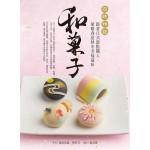 和菓子·四時物語:跟著日式甜點職人,領略春夏秋冬幸福滋味