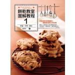 餅乾教室·圖解教程1:營養、手塑、擠注