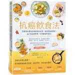 抗癌飲食法:營養專家教你正確的飲食法則,幫你打造好體質。60道抗癌料理,吃得健康與美味!