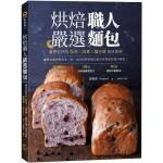烘焙職人嚴選麵包:廣受好評的吐司x貝果x鹽可頌風味美學