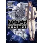 機動戰士MSV-R虹霓的真(01)