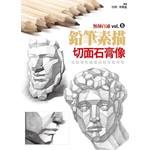 無師自通vol.5 切面石膏像