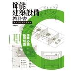 節能建築設備教科書 集合住宅、辦公建築篇