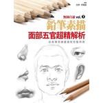 無師自通vol.7 面部五官超精解析