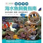給新手的海水魚飼養指南