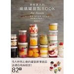 簡單迷人的玻璃罐甜點BOOK