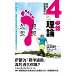 激發運動潛能的4姿勢理論