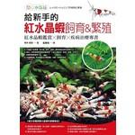 給新手的紅水晶蝦飼育&繁殖指南
