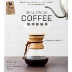 咖啡新鮮事