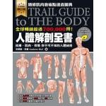 人體解剖全書(增訂版)