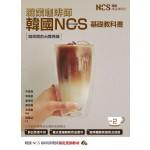 職業咖啡師 韓國NCS基礎教科書 vol.2:咖啡館前台實務篇