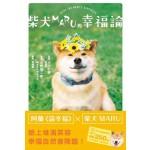 柴犬MARU的幸福論