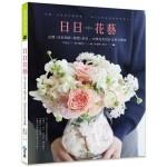 日日花藝:送禮x居家裝飾x婚禮x節日,30種花束設計定格全圖解