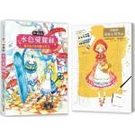 水色愛麗絲:童話風水彩插畫全技法【珍藏版】(隨書附贈小紙親測155種畫材心得筆記本)