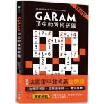 GARAM頂尖的算術拼圖:超直觀高階邏輯運算,激盪、啟發你的數感