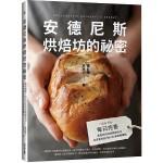 安德尼斯烘焙坊的祕密:每日完售!吳克己的烘焙關鍵技法,在家重現店內的40款秒殺麵包