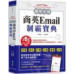 通用全球!商英Email制霸寶典:韓國人氣講師親授,提案、邀約、訂購、抗議、道歉、出差等超豐富商務英語Email範例&應用妙計,一本就夠