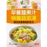 早餐蔬果汁 晚餐蔬菜湯-健康好食在(03)