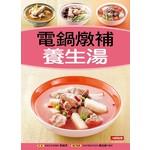 電鍋燉補養生湯
