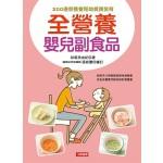 全營養嬰兒副食品