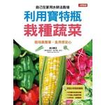 利用寶特瓶栽種蔬菜