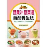 蔬果汁蔬菜湯 自然養生法:防癌X排毒雙效合一,喝出超強健康力(平裝)