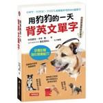 用狗狗的一天背英文單字