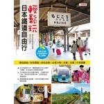 輕鬆玩 日本鐵道自由行