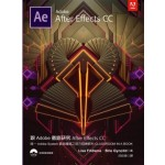 跟Adobe徹底研究After Effects CC