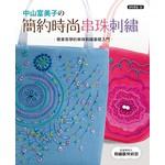 拼布教室(105)中山富美子の簡約時尚串珠刺繡