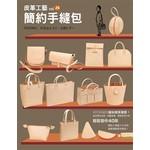 皮革工藝vol.26 簡約手縫包