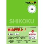 四國 日本鐵道、巴士自由行:背包客系列9