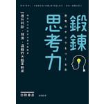 鍛鍊思考力:提升判斷、預測、邏輯的大腦革新術