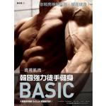 透視肌肉:韓國強力徒手健身