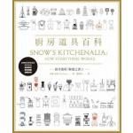 廚房道具百科 廚具使用「解惑之書」