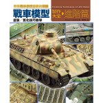 戰車模型製作大全·進階篇
