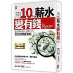 用10%薪水變有錢:全世界有錢人都奉行的巴比倫致富聖經(附「理財操作致富手冊」)