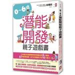 0~6潛能開發親子遊戲書:日本嬰幼兒發展專家教你掌握成長6大階段,87個訓練遊戲,全方位培養孩子10大能力!