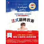 法式翻轉教養:拯救無數法國媽媽、孩子和老師的「全腦心智圖」學習法(幼兒及中小學生適用)