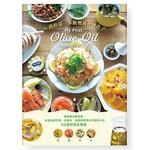 我的第一本橄欖油食譜書:要健康也要美味!從選油到烹調,從醬料、油漬到煎煮炒炸都安心的80道料理全提案
