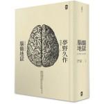 腦髓地獄:日本推理四大奇書之首(全譯精裝版)