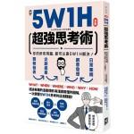 【漫畫】5W1H超強思考術:你的所有問題,都可以靠5W1H解決!